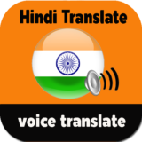 Hindi Translate